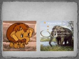 Маленькие мамонты Самый маленький мамонт обитал на территории острова Крит