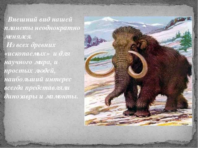 Внешний вид нашей планеты неоднократно менялся. Из всех древних «ископаемых»...