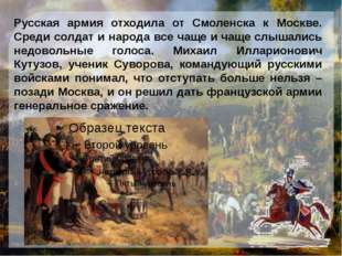 Русская армия отходила от Смоленска к Москве. Среди солдат и народа все чаще