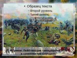 М.Греков. Лейб-гвардии гренадёрский полк в сражении при Бородино. http://lara