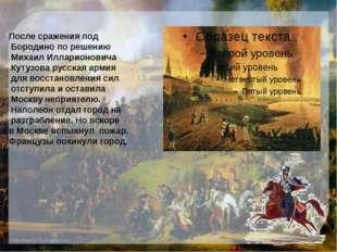 После сражения под Бородино по решению Михаил Илларионовича Кутузова русская