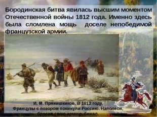 Бородинская битва явилась высшим моментом Отечественной войны 1812 года. Имен
