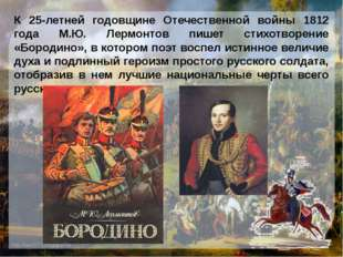 К 25-летней годовщине Отечественной войны 1812 года М.Ю. Лермонтов пишет стих