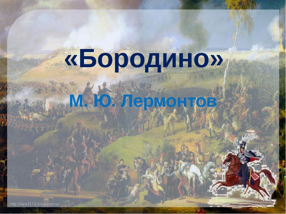 «Бородино» М. Ю. Лермонтов http://lara3172.blogspot.ru/