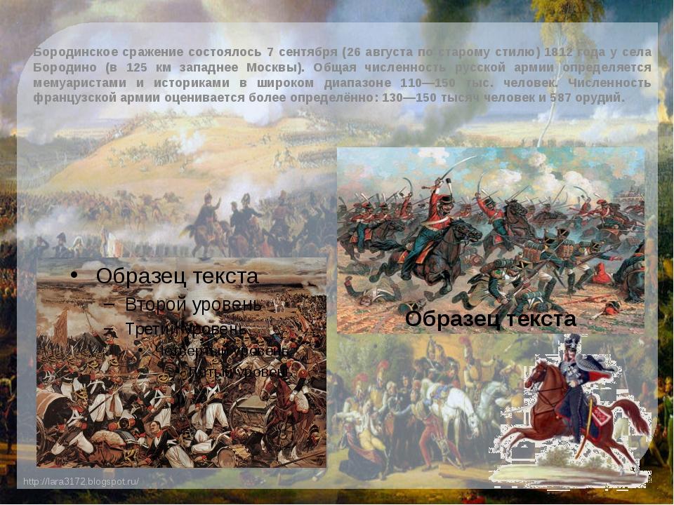 Бородинское сражение состоялось 7 сентября (26 августа по старому стилю) 1812...
