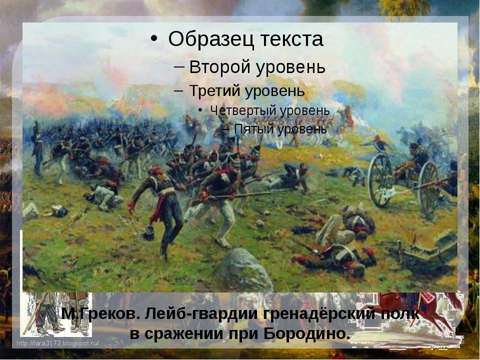 М.Греков. Лейб-гвардии гренадёрский полк в сражении при Бородино. http://lara...