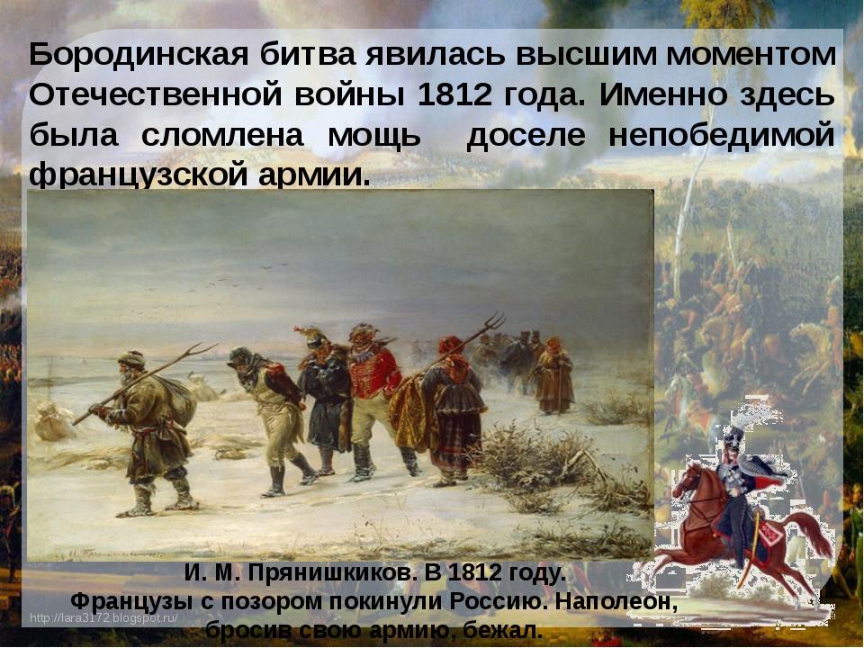 Бородинская битва явилась высшим моментом Отечественной войны 1812 года. Имен...