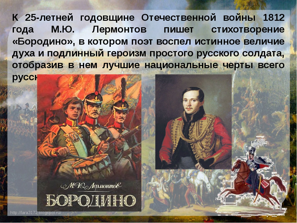 К 25-летней годовщине Отечественной войны 1812 года М.Ю. Лермонтов пишет стих...