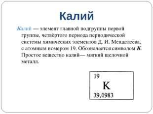 Калий Калий — элемент главной подгруппы первой группы, четвёртого периода