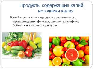 Продукты содержащие калий, источники калия Калий содержится в продуктах р