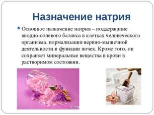Назначение натрия Основное назначение натрия – поддержание вводно-солевого б