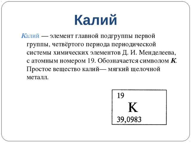 Калий Калий — элемент главной подгруппы первой группы, четвёртого периода...