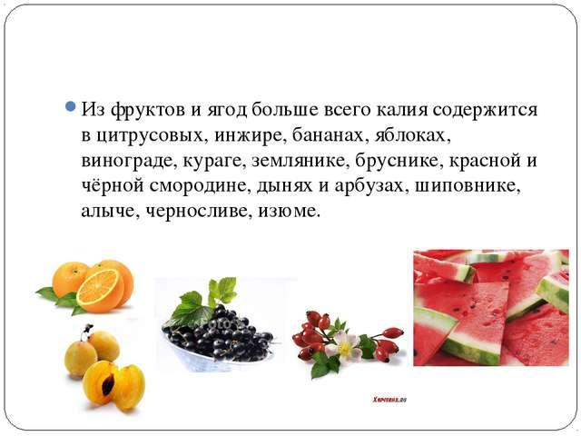 Из фруктов и ягод больше всего калия содержится в цитрусовых, инжире, бананах...