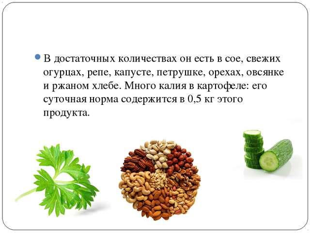 В достаточных количествах он есть в сое, свежих огурцах, репе, капусте, петру...
