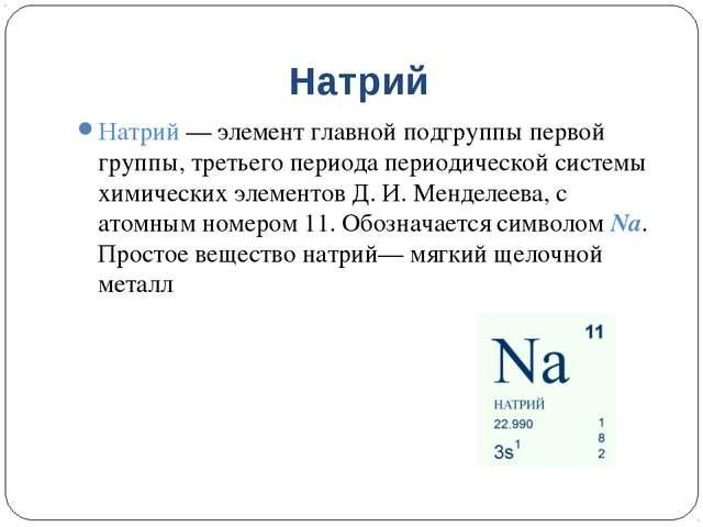 Натрий Натрий — элемент главной подгруппы первой группы, третьего периода...