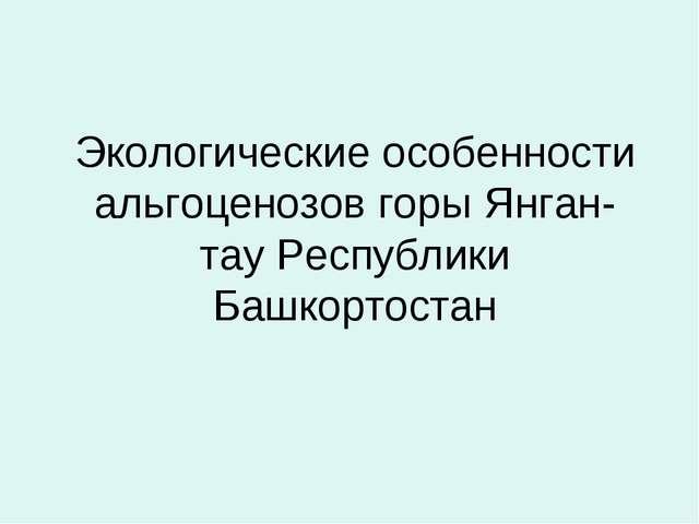 Экологические особенности альгоценозов горы Янган-тау Республики Башкортостан