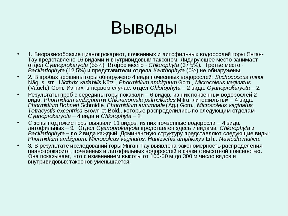 Выводы 1. Биоразнообразие цианопрокариот, почвенных и литофильных водорослей...