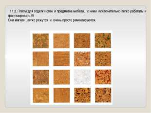 1.1.2. Плиты для отделки стен и предметов мебели,  с ними исключительно