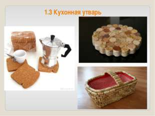 Необходимые материалы и инструменты: — пробка от шампанского — пробки от винн