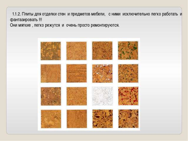 1.1.2. Плиты для отделки стен и предметов мебели,  с ними исключительно...