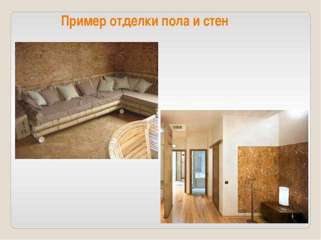 Пример декорирования стен