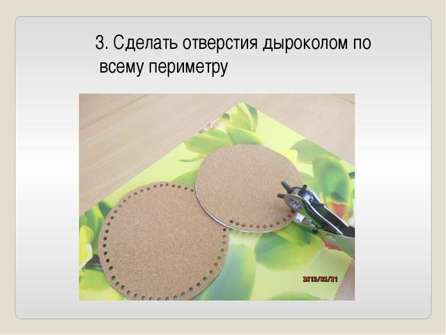 Глоссарий Пробка –это кора пробкового дуба. Пробковое покрытие - подложка при...