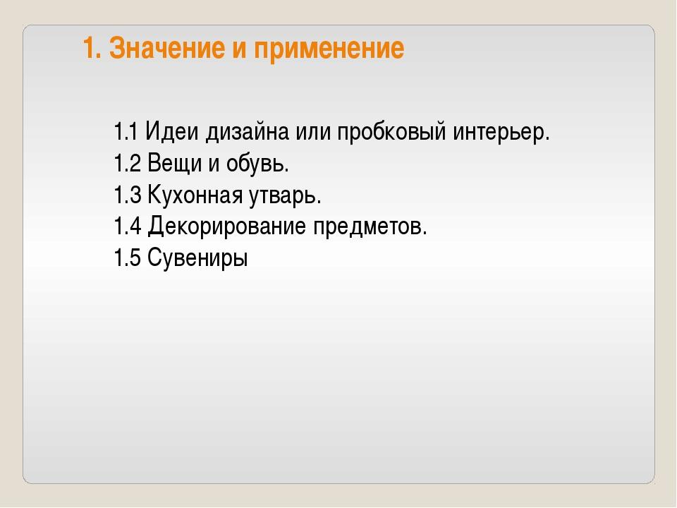 1. Значение и применение 1.1 Идеи дизайна или пробковый интерьер. 1.2 Вещи и...