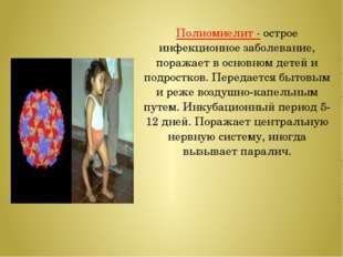 Полиомиелит - острое инфекционное заболевание, поражает в основном детей и по