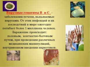 Вирусные гепатиты В и С – заболевания печени, вызываемые вирусами. От этих ин