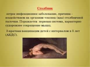Столбняк острое инфекционное заболевание, причина - воздействием на организм