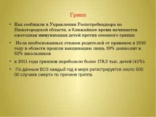 Грипп Как сообщили в Управлении Роспотребнадзора по Нижегородской области, в