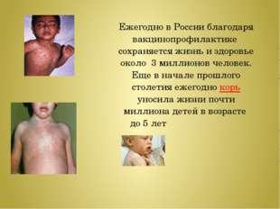 Ежегодно в России благодаря вакцинопрофилактике сохраняется жизнь и здоровье