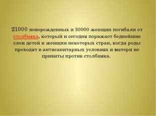 21000 новорожденных и 30000 женщин погибали от столбняка, который и сегодня