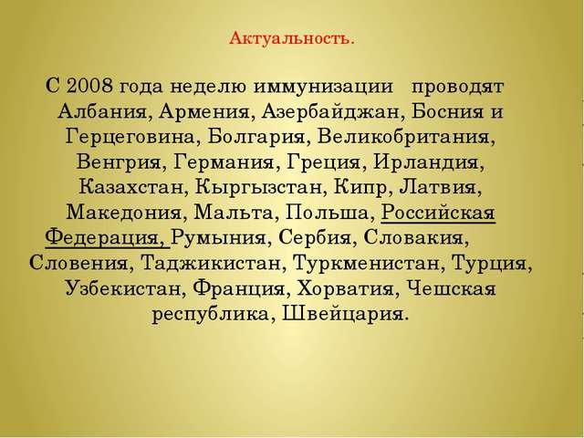 Актуальность. С 2008 года неделю иммунизации проводят Албания, Армения, Азерб...