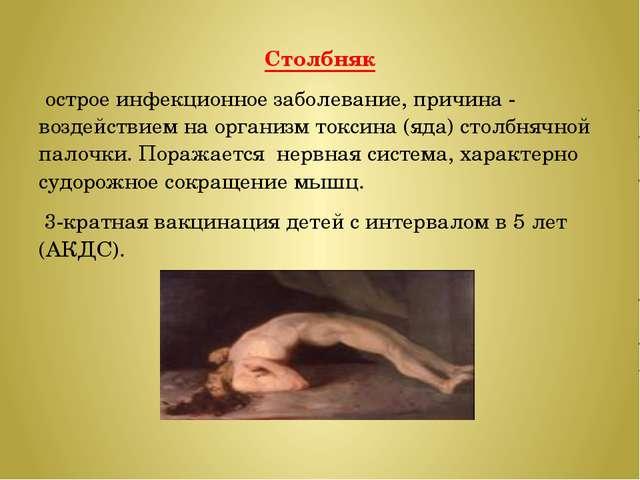 Столбняк острое инфекционное заболевание, причина - воздействием на организм...