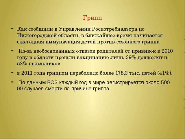 Грипп Как сообщили в Управлении Роспотребнадзора по Нижегородской области, в...