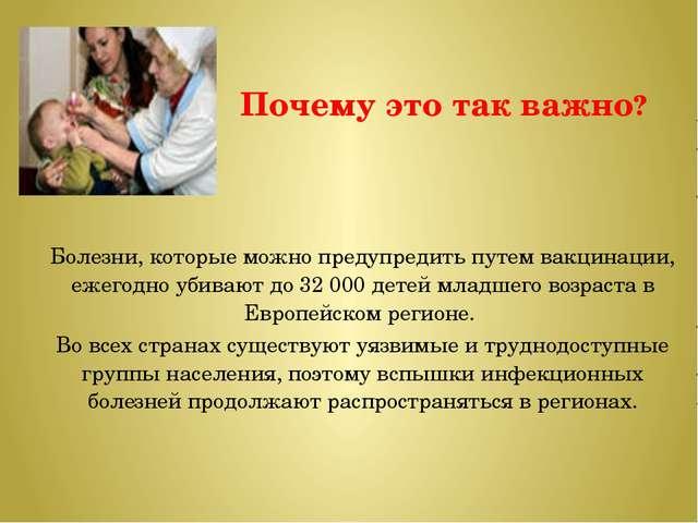 Почему это так важно? Болезни, которые можно предупредить путем вакцинации,...