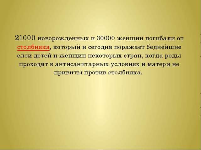 21000 новорожденных и 30000 женщин погибали от столбняка, который и сегодня...