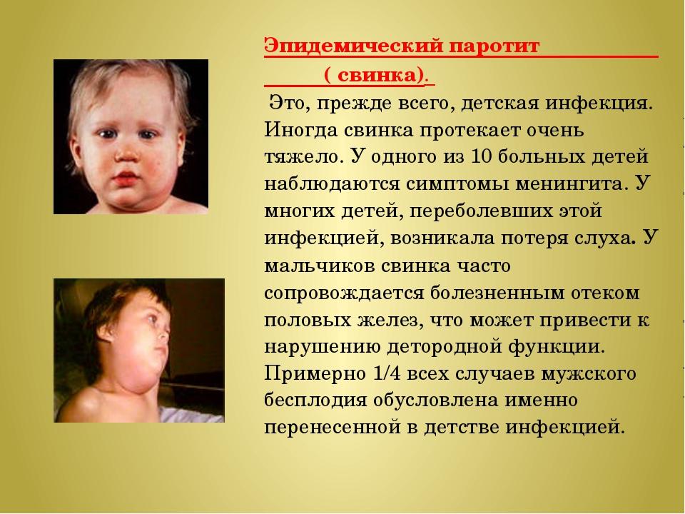 Эпидемический паротит ( свинка). Это, прежде всего, детская инфекция. Иногда...