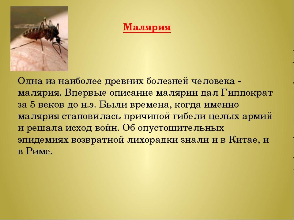 Малярия Одна из наиболее древних болезней человека - малярия. Впервые описани...