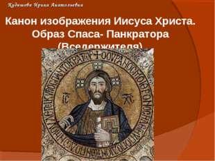 Канон изображения Иисуса Христа. Образ Спаса- Панкратора (Вседержителя) Кудаш