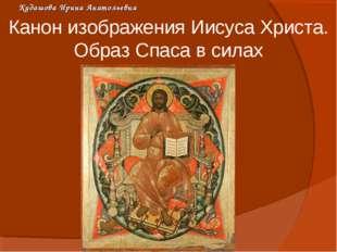 Канон изображения Иисуса Христа. Образ Спаса в силах Кудашова Ирина Анатольевна