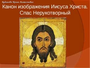Канон изображения Иисуса Христа. Спас Нерукотворный Кудашова Ирина Анатольевна