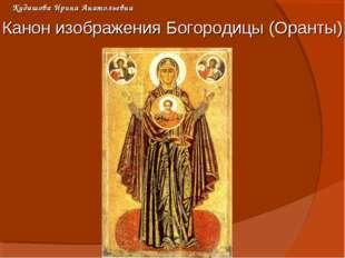 Канон изображения Богородицы (Оранты) Кудашова Ирина Анатольевна