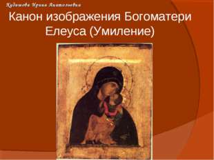 Канон изображения Богоматери Елеуса (Умиление) Кудашова Ирина Анатольевна