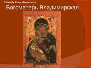 Богоматерь Владимирская Кудашова Ирина Анатольевна