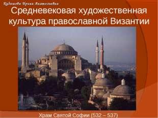 Средневековая художественная культура православной Византии Храм Святой Софии