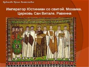 Император Юстиниан со свитой. Мозаика. Церковь Сан Витале. Равенна Кудашова И