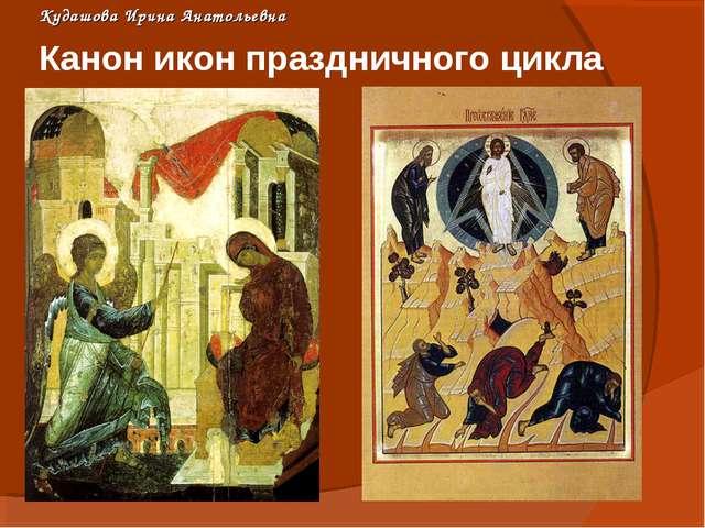 Канон икон праздничного цикла Кудашова Ирина Анатольевна