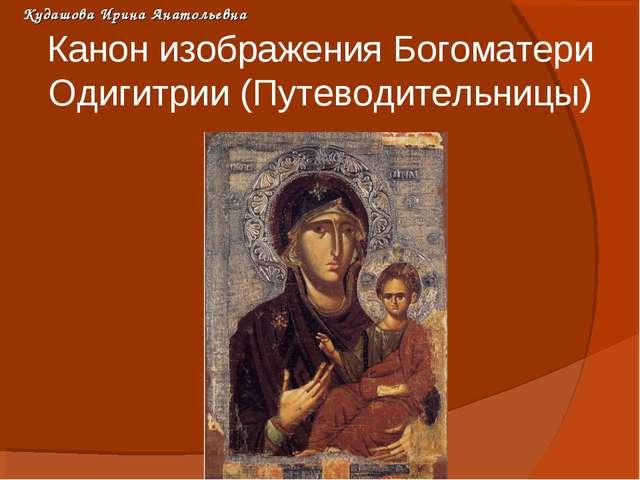 Канон изображения Богоматери Одигитрии (Путеводительницы) Кудашова Ирина Анат...